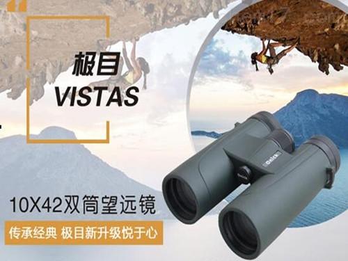 泛胜10x42双筒望远镜 林业调查、户外旅游