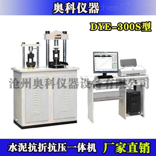 DYE-300S水泥全自动抗折抗压试验机