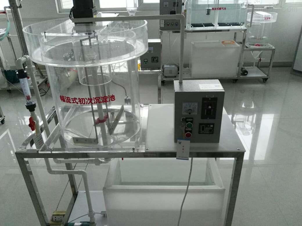 辐流式沉淀池实验装置