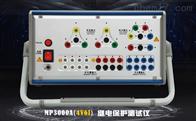MP3000 A/B 继电保护测试仪