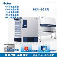海尔医用-40℃低温节能冰箱DW-40L508J