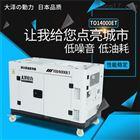 TO14000ET10千瓦柴油发电机