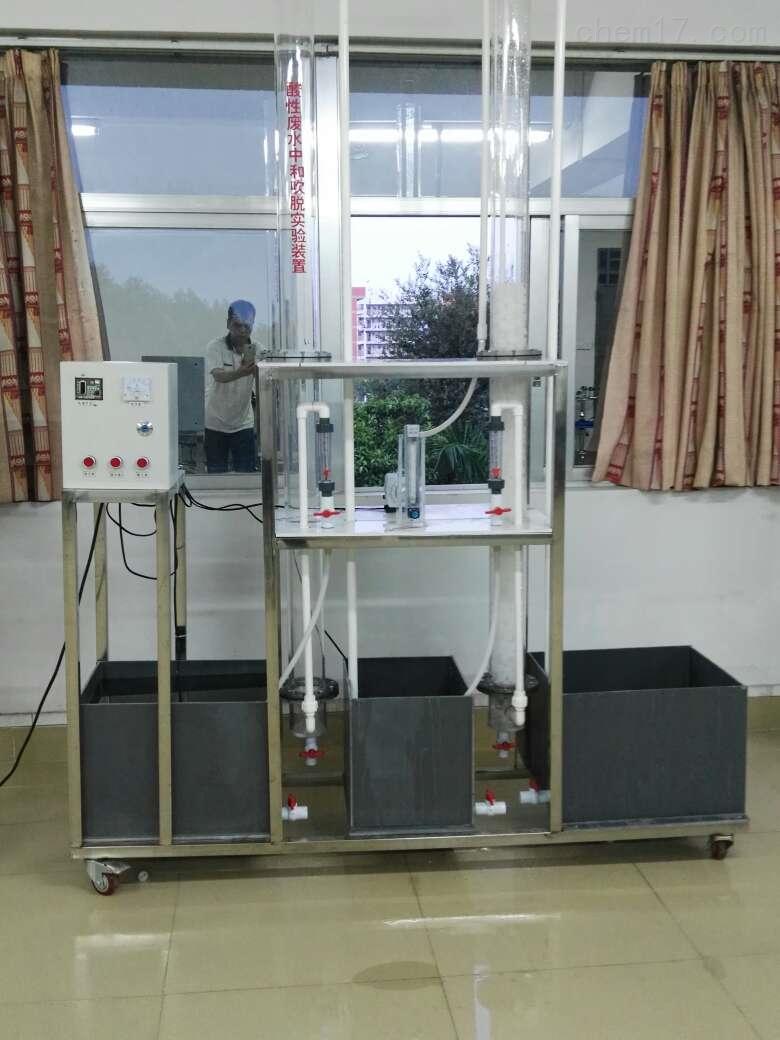 酸性废水中和吹脱实验装置
