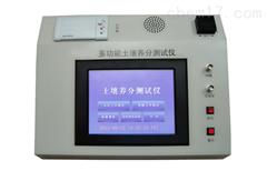 触摸屏土壤养分速测仪JC-OK-V9咨询客服