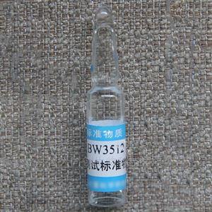 BW3512GC-FID测试标准物质—环境监测