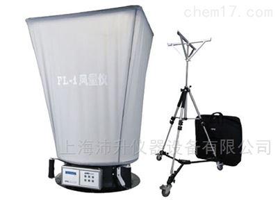 FL-1苏信风量仪环境检测仪器