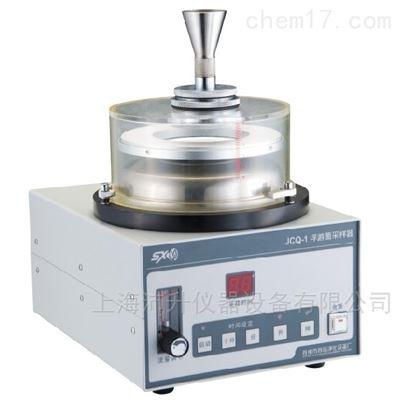 JCQ-1苏信大气浮游细菌采样器