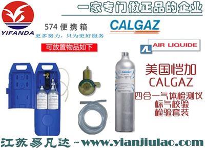 CALGAZ 574美国恺加四合一气体检测仪标气校验检验套装