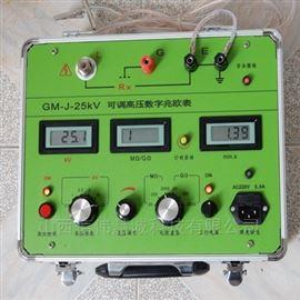 GM-J-25KV可调高压数字兆欧表