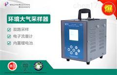 双路环境大气采样器JCH-2400-1在线咨询
