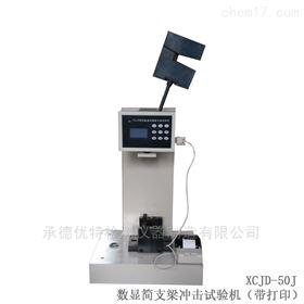 XCJD-50数显摆锤简支梁冲击试验机优特专业生产厂家