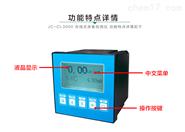 JC-CL3000型在线式余氯/二氧化氯测定仪