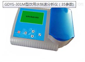GDYS-301M型饮用水快速分析仪(35参数)