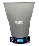 苏净集团 FLY-1 套帽式风量仪