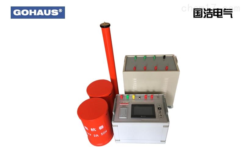 串联谐振耐压试验成套装置