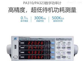 PA310廣州致遠ZLG功率計PA310