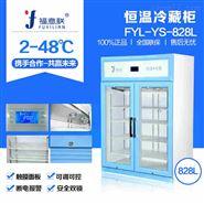 标准溶液柜(冰箱)