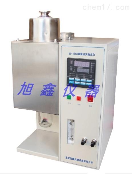 微量残炭试验器