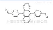 9,10-二(4-醛基苯基)蒽