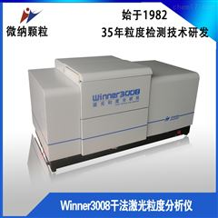 winner3008济宁青岛微纳供应智能型干法激光粒度分析仪