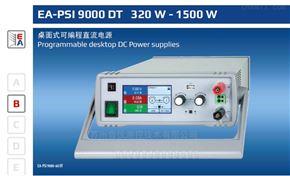 EA-PSI 9000 3U係列德國EA電源EA-PSI 9000 3U係列