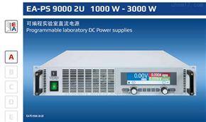 EA-PS 9000 2U德國EA電源EA-PS 9000 2U係列