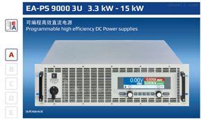 EA-PS 9000 3U德國EA電源EA-PS 9000 3U係列