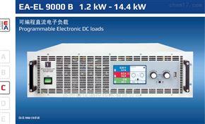 EA-EL 9000 B 1.2KW-14.4KW德國EA-EL 9000 B 1.2KW-14.4KW