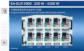 EA-ELR 5000德國EA-ELR 5000 係列直流電子負載