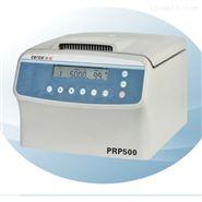 试管实验离心PRP400美容专用注射移植离心机