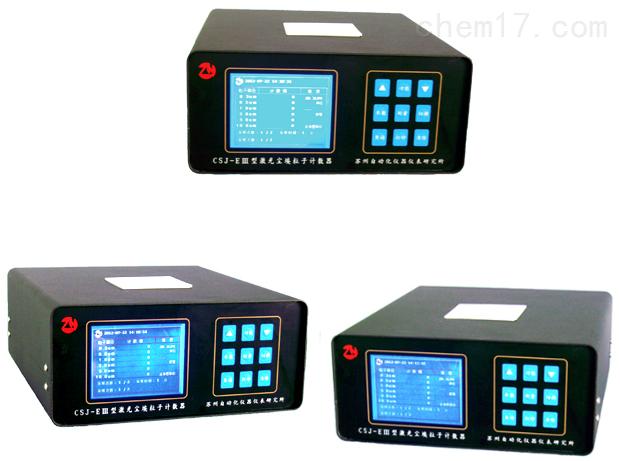 CSJ-EⅢ大流量激光尘埃粒子计数器嵌入式热敏打印机