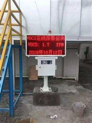 BYQL-VOCs工业园区固定源VOCs在线监测设备检测单位