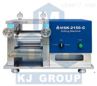 MSK-2150-C 电动对辊机