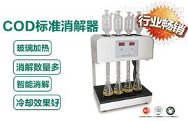 JC-103C型高氯标准COD消解器