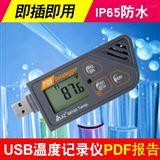 中國臺灣衡欣AZ88160冷鏈運輸溫濕度記錄儀
