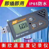中國臺灣衡欣AZ88162高精度運輸溫濕度記錄儀