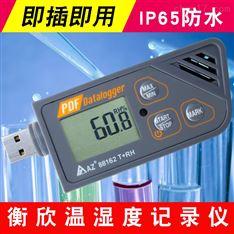 中国台湾衡欣AZ88162高精度运输温湿度记录仪