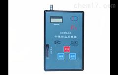 CCZG-2A型个体粉尘采样器价格行情
