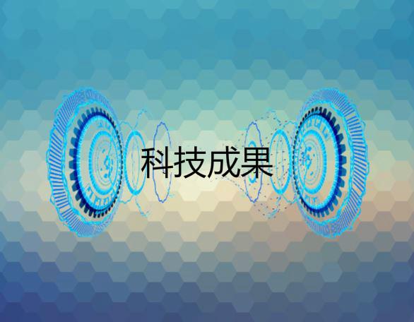 重磅消息!2017年度中国科学进展