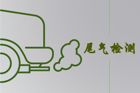 尾气治理在行动 荆门采用遥感监测车助力尾气监测