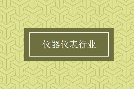 陕西省推动校企新型研发平台建设 仪器行业可从中借鉴