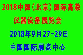 2018中国(北京)国际高教仪器设备展览会