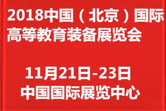 2018中国(北京)国际高等教育装备展览会