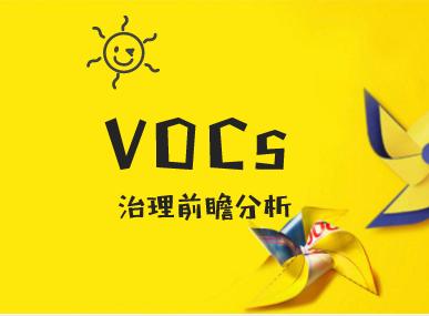 VOCs治理前瞻分析