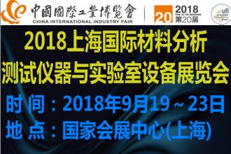 2018第20届工博会暨上海国际材料分析测试仪器与实验室设备展览会