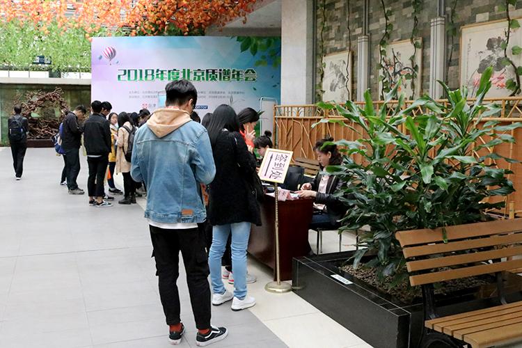 2018北京质谱年会隆重召开 助力生命与健康