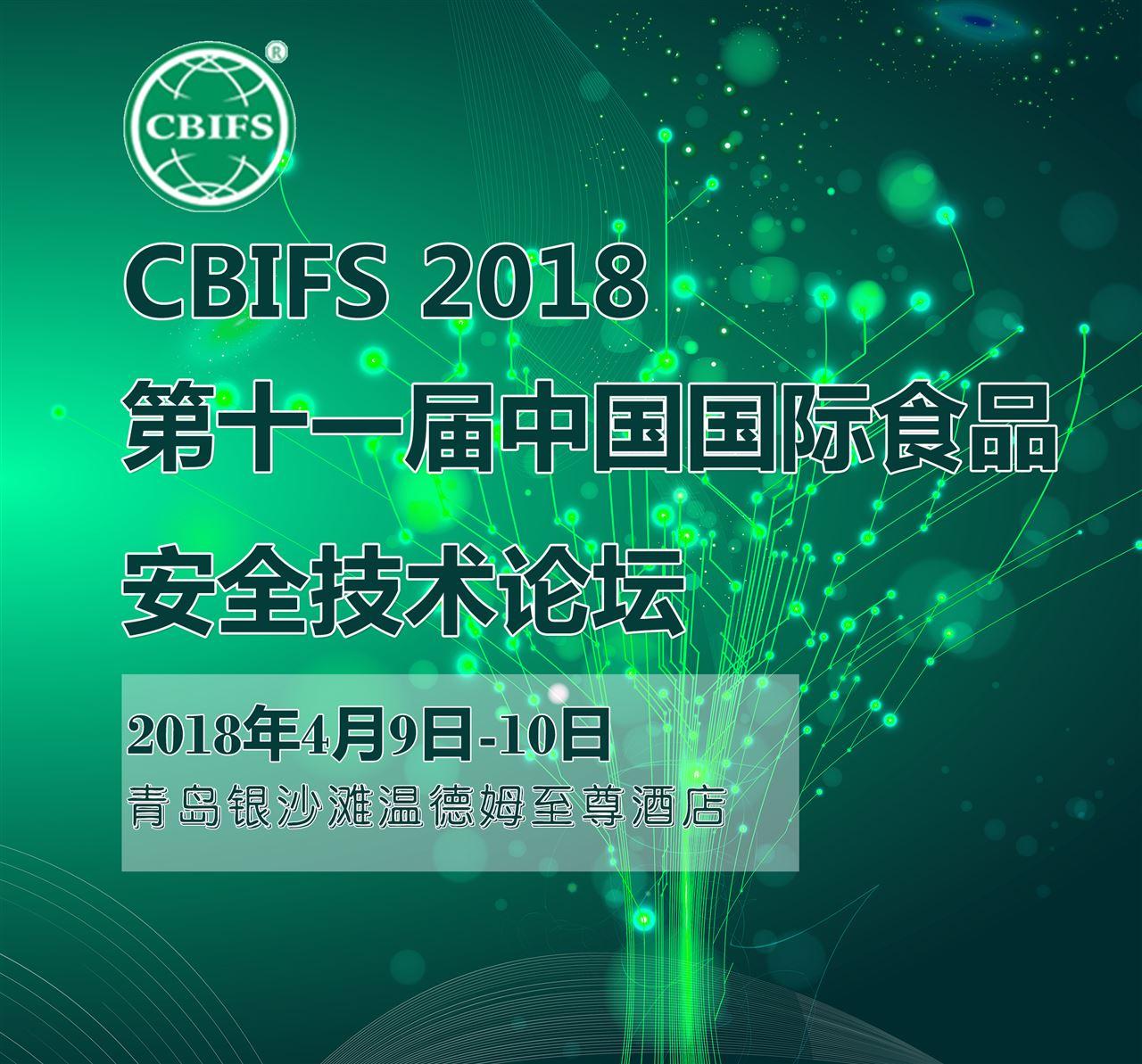 CBIFS 2018第十一屆中國國際食品安全技術論壇盛大開幕
