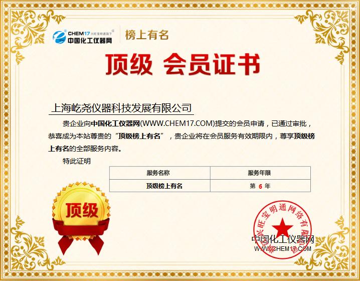拓宽仪器销售渠道,屹尧科技入驻中国化工仪器网