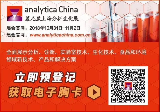 第九屆上海國際分析化學研討會
