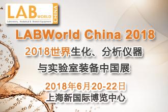 ��浠��ㄧ被灞�浼�棰�璺�����LAB World China 2018寮�骞��ㄥ�� 绮惧僵�㈠����
